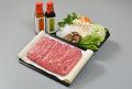 <野菜付き>しゃぶしゃぶセット(モモ肉)