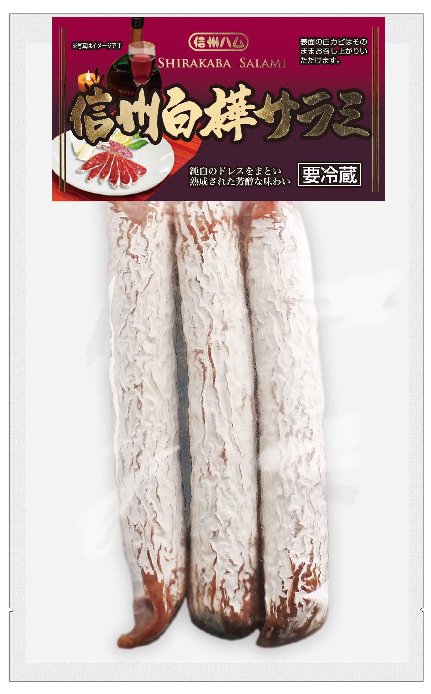 信州白樺サラミ