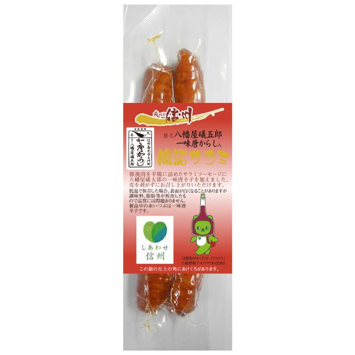 爽やか信州 一味唐からし入腸詰サラミ 60g