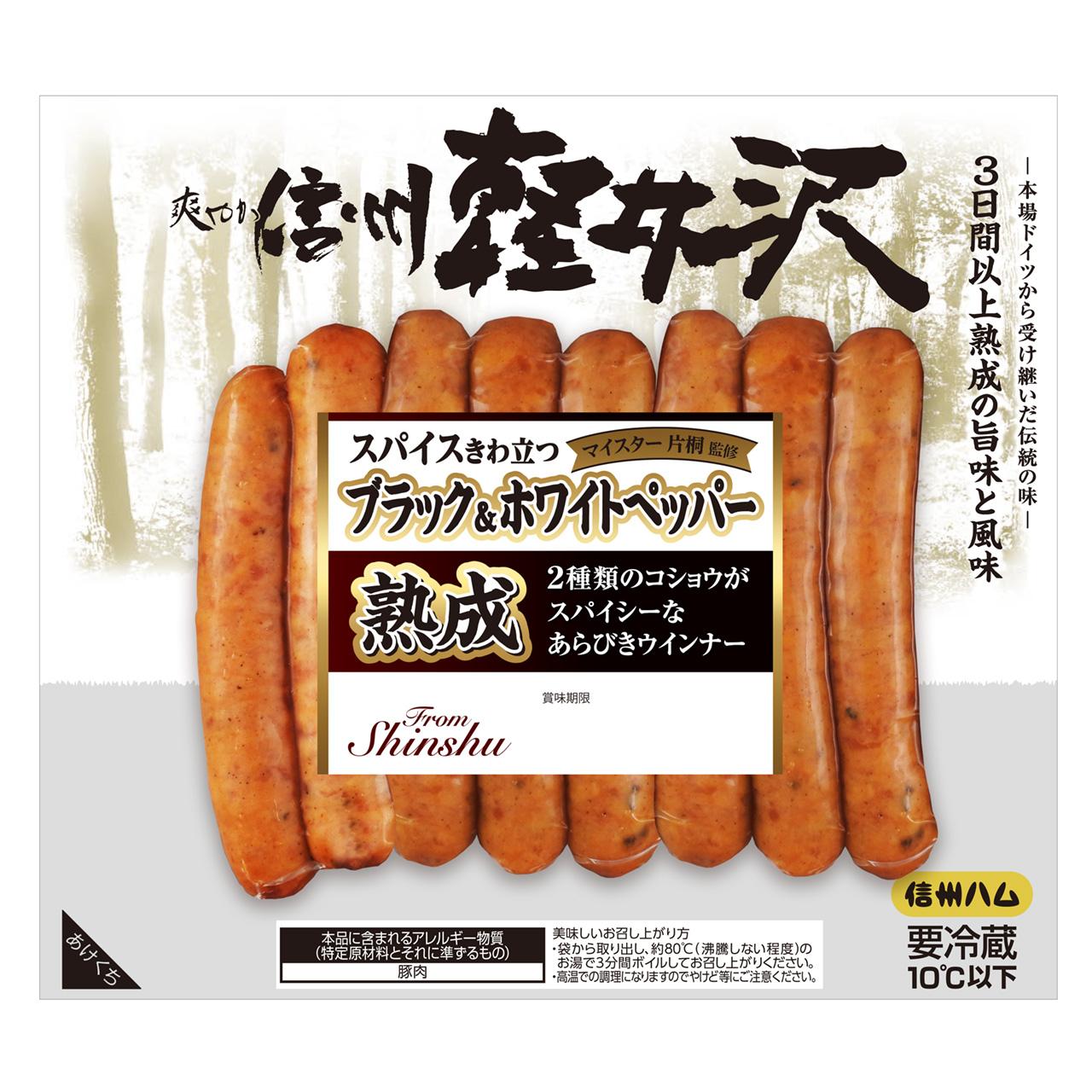 爽やか信州軽井沢 ブラック&ホワイトペッパーポークウインナー 160g