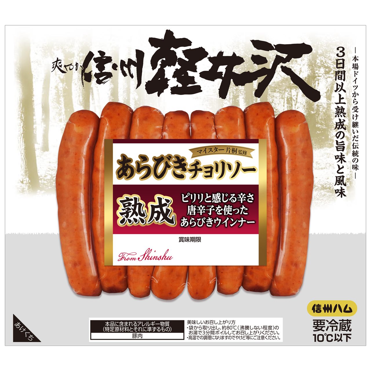 爽やか信州軽井沢 あらびきチョリソー 160g