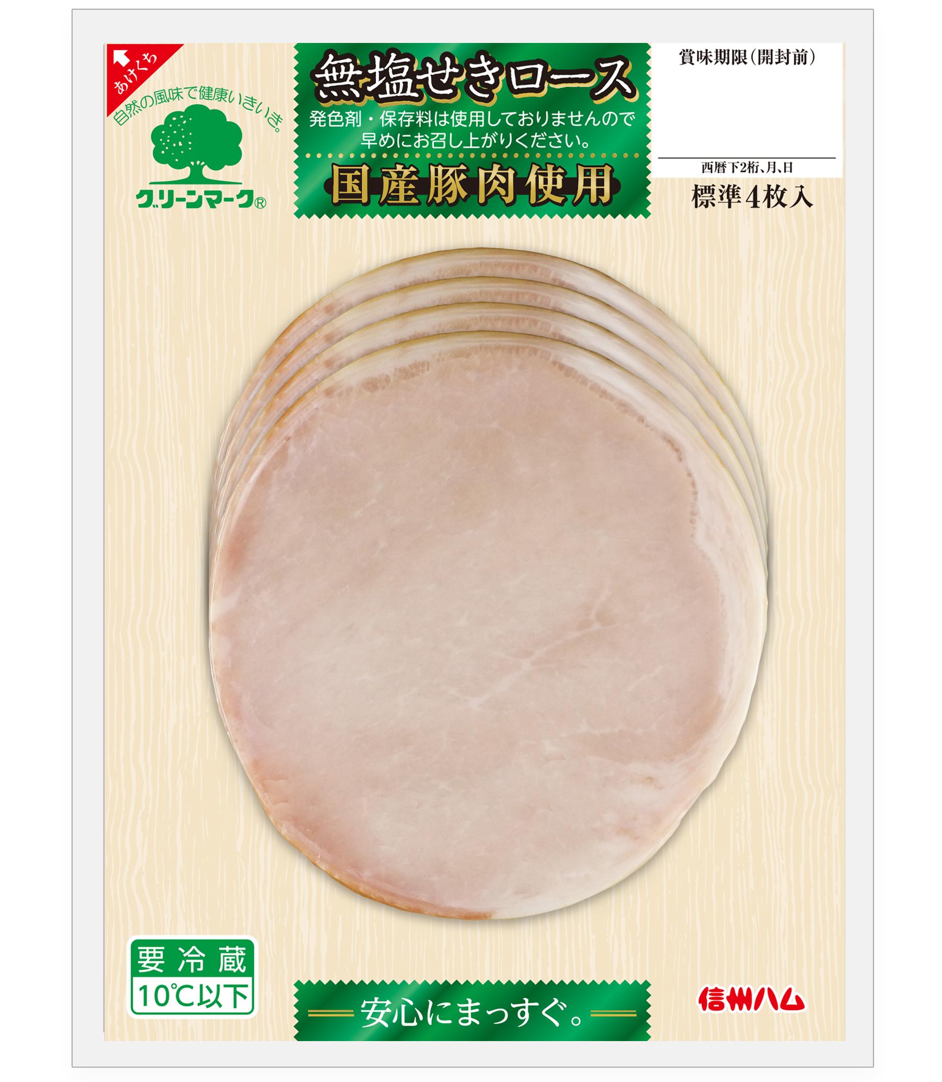 グリーンマーク 国産豚肉使用ロース58g