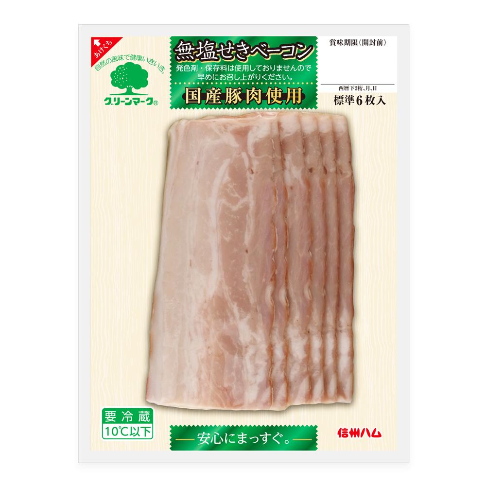 グリーンマーク 国産豚肉使用ベーコン60g