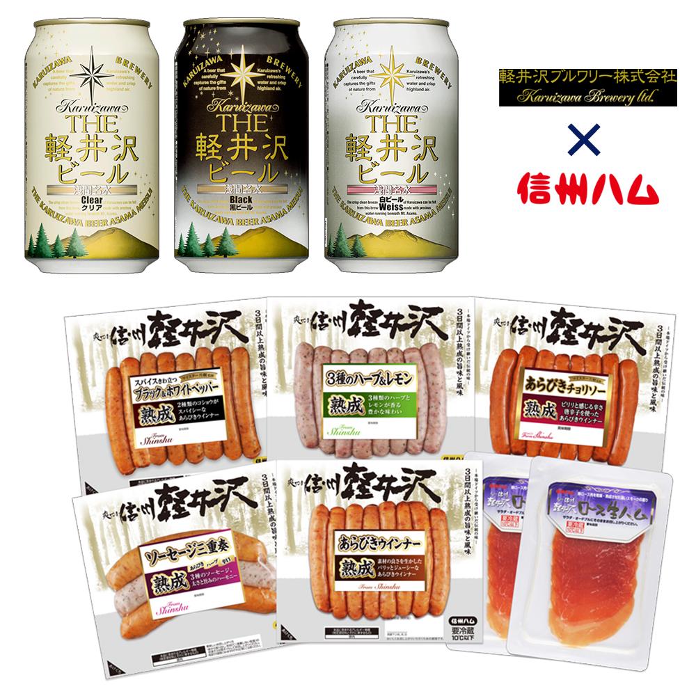 【期間限定】秋の宵 3種のビールセット<送料別>