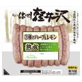 爽やか信州軽井沢 3種のハーブ&レモンポークウインナー 160g