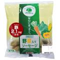 グリーンマーク 野菜入りソーセージ70 g