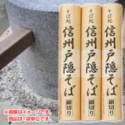 石臼一本挽信州戸隠そば(細切り)【乾麺】190g [商品番号T-2]