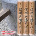 石臼一本挽信州戸隠そば(太切り)【乾麺】180g [商品番号T-1]