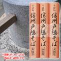 石臼一本挽信州戸隠そば(太切り)【乾麺】190g [商品番号T-1]