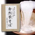 自然芋(じねんじょ)そば【乾麺】500g [商品番号G-1]