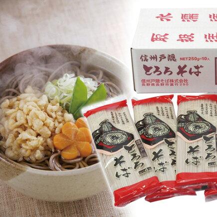 とろろそば【乾麺】250g×10袋 [商品番号CO-10]