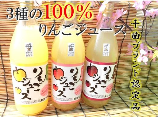 3種のりんごジュース,しなのスイート,シナノゴールド,秋映