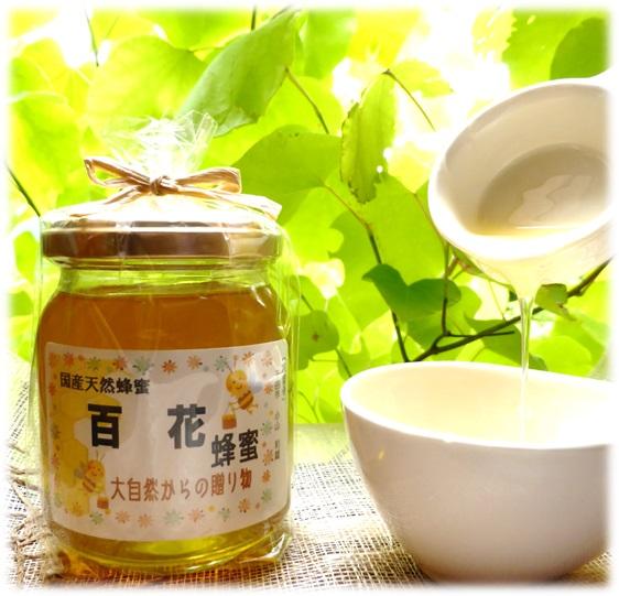 蜂蜜,百花,蜜,産直市場ヤマサン,千曲市