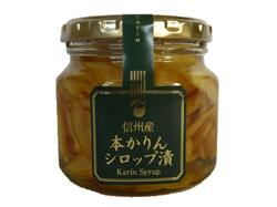 長野県産本かりんシロップ漬け250g
