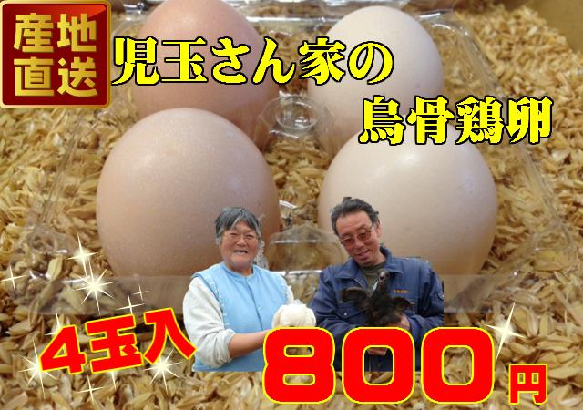 烏骨鶏卵・児玉さん