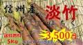 淡竹,長野県産淡竹,はちく,さば缶,たけのこ汁,はちく