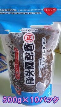 (塩)天然もずく500g×10p【送料無料】