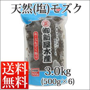 (塩)天然もずく500g×6p【送料無料】