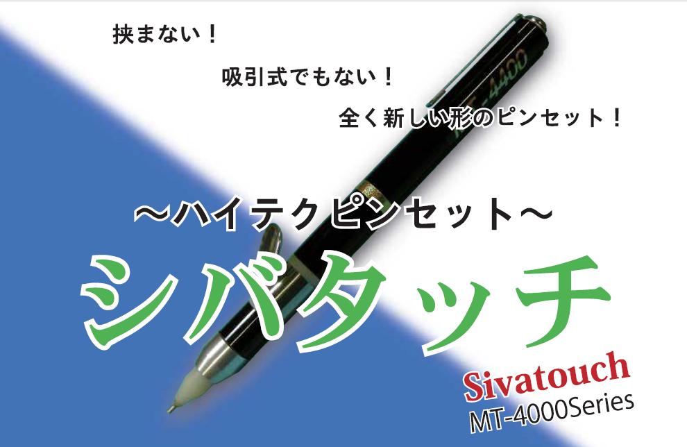 シバタッチ 【専用粘着チップ】