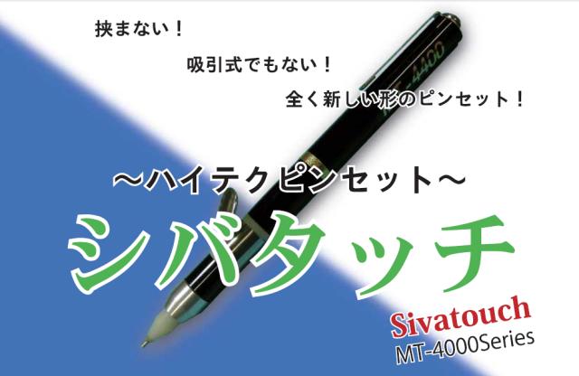 シバタッチ 【本体(チップ1本付き)】
