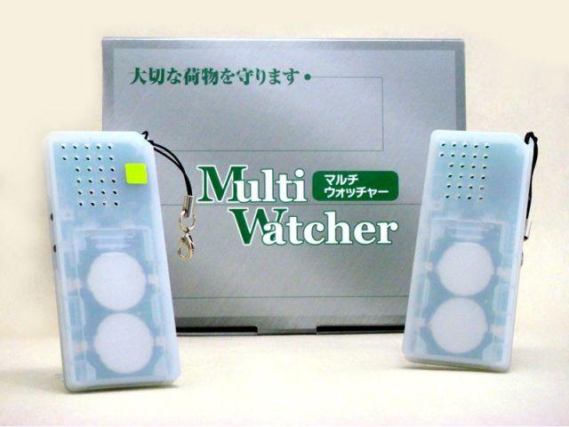 迷子・盗難・置き忘れ防止機 【マルチウォッチャー】