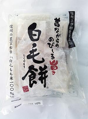 白毛餅800g(16切入)1袋特別価格