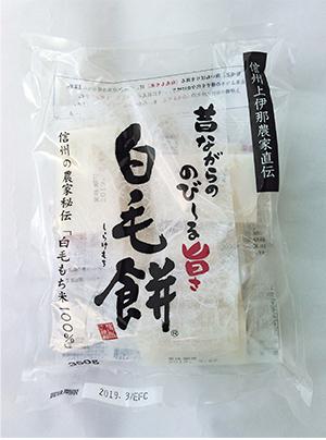白毛餅350g(7切入)1袋特別価格