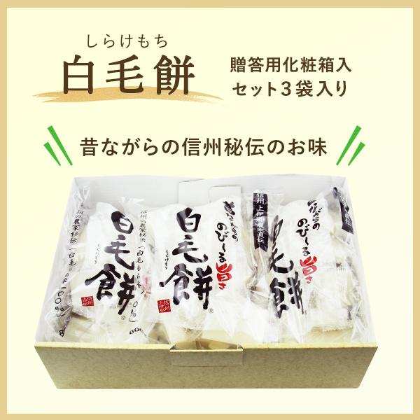 白毛餅贈答用化粧箱入セット(800g×3袋)