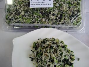 創作ちりめん(野沢菜) 120g