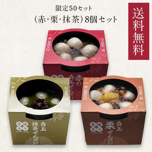 【限定50セット】暖々白玉 白玉ぜんざい3種(赤・栗・抹茶)8個セット