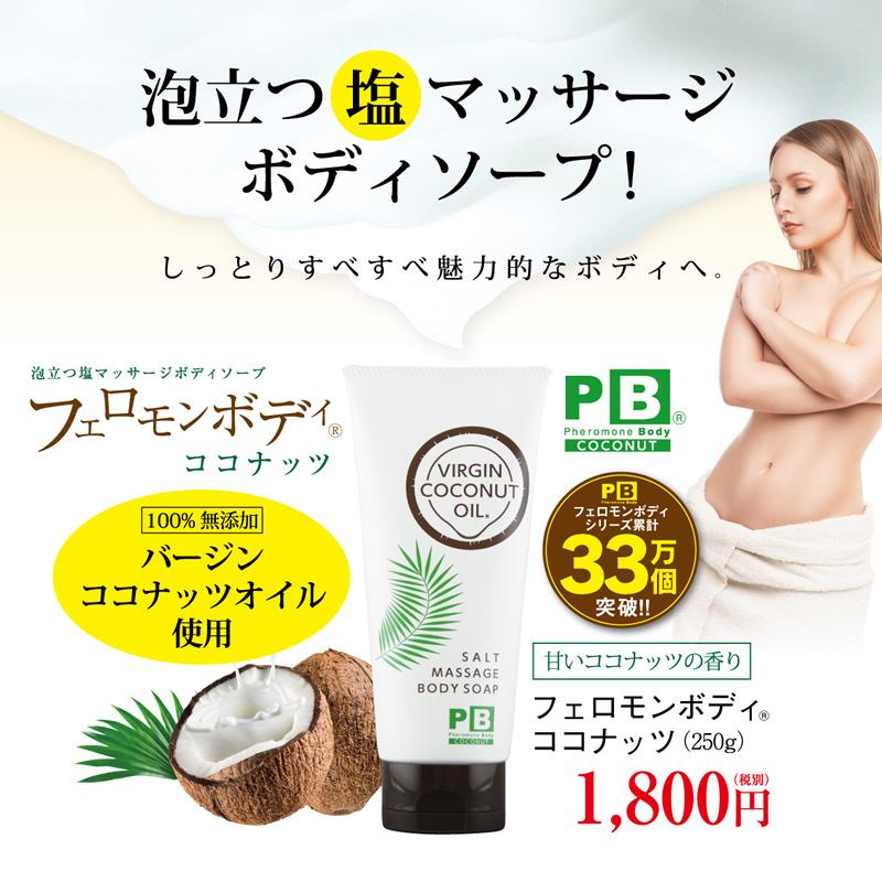 【販売終了】フェロモンボディ ココナッツ(250g)/ 泡立つ塩マッサージ ボディソープ