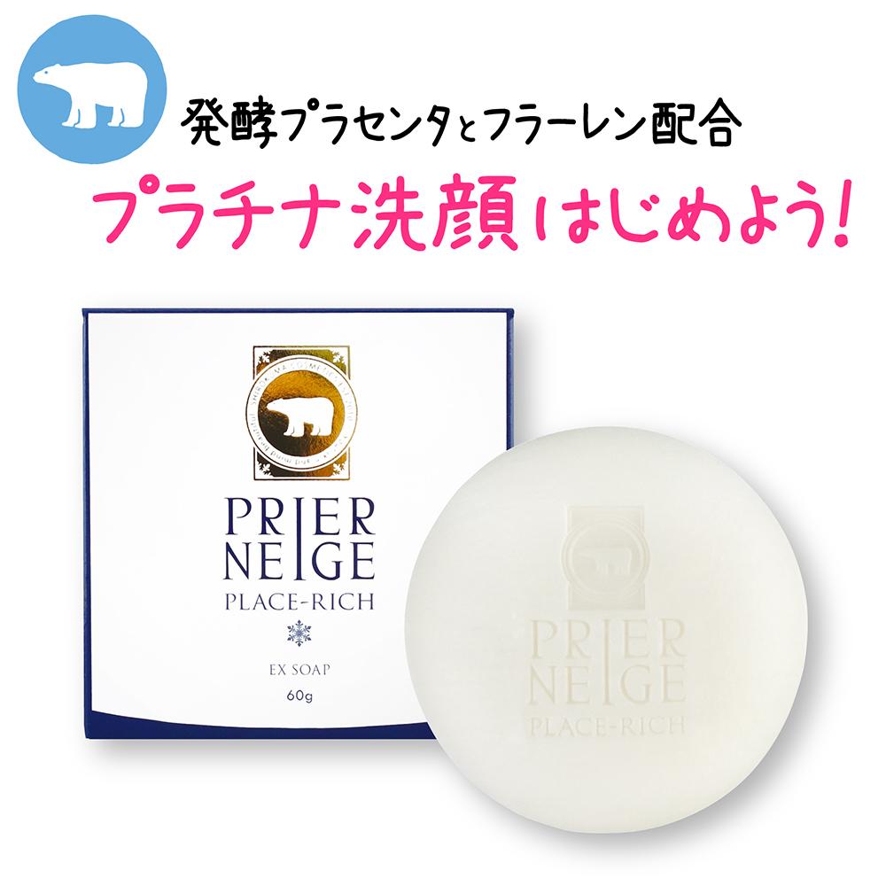 プリエネージュ プラセリッチEXソープ(60g / 約2ヶ月分)/モコモコ泡で癒されるロングセラー洗顔石けん/本店割引価格