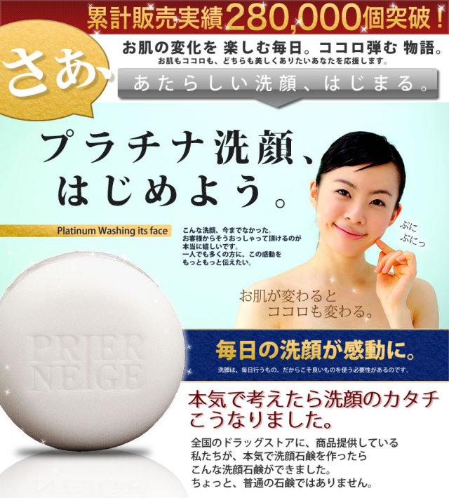 【販売終了】プリエネージュ EXソープ(100g)