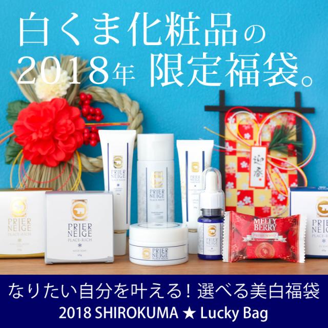 【限定販売】白くま化粧品 新年なりたい自分を叶える!中身が選べる★美白福袋【送料無料】