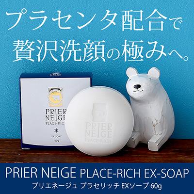 プリエネージュ プラセリッチEXソープ(60g / 約2ヶ月分)/モコモコ泡で癒されるロングセラー洗顔石けん