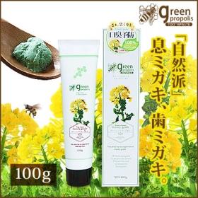 グリーンプロポリストゥースペースト(100g)/「自然派」息ミガキ歯ミガキ。口臭予防グリーンプロポリス100%で息すっきりなすてき笑顔に。やさしいペパーミントの香り。