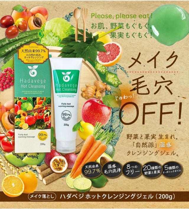 【販売終了】ハダベジ ホットクレンジング(200g)/野菜と果実から生まれた「自然派」温感クレンジングジェル【送料無料】