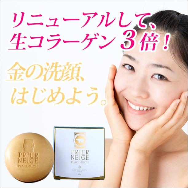 プリエネージュ プラセリッチ生コラーゲンソープ(60g / 約2ヶ月分)/生コラーゲンでお肌にハリを与える洗顔せっけん