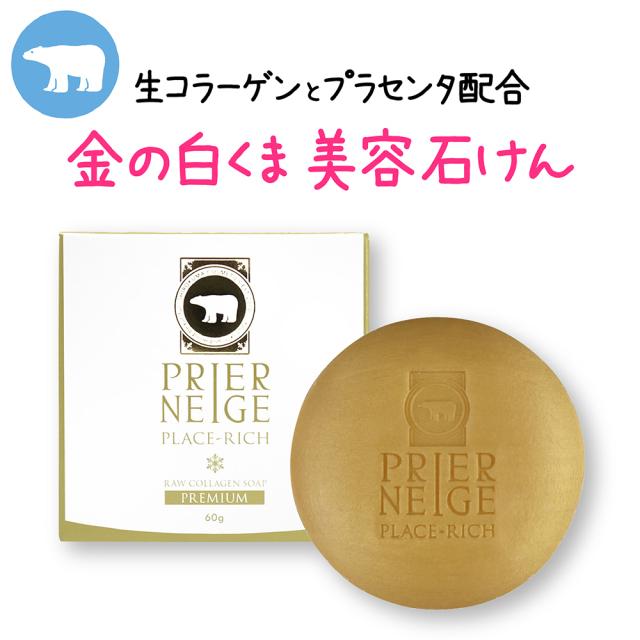 プリエネージュ プラセリッチ生コラーゲンソープ(60g / 約2ヶ月分)/生コラーゲンでお肌にハリを与える洗顔せっけん/本店割引価格