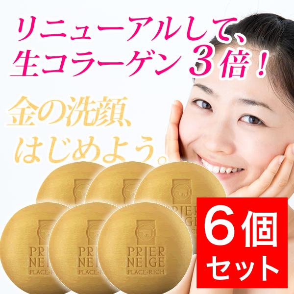 プリエネージュ プラセリッチ生コラーゲンソープ(60g) 6個セット/生コラーゲンでお肌にハリを与える洗顔せっけん