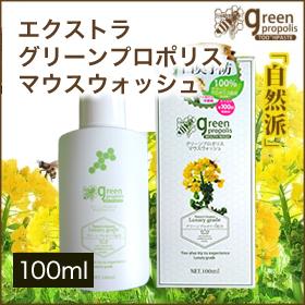 グリーンプロポリスマウスウォッシュ(100ml)【送料無料】