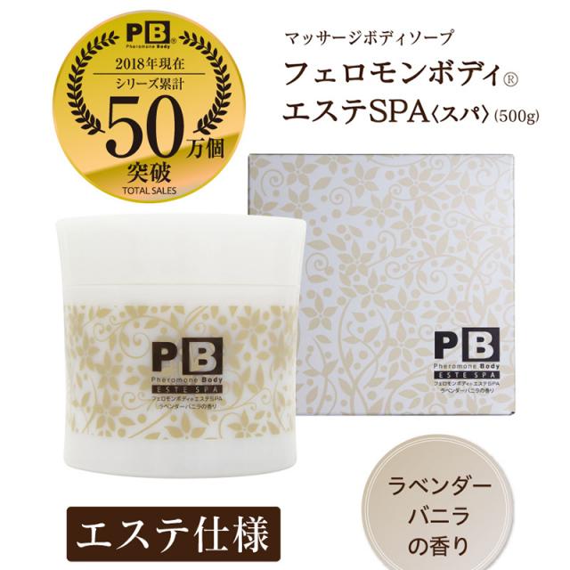 フェロモンボディ エステSPA(500g)/ ラベンダーバニラの香り