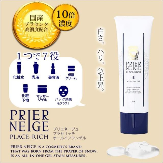 薬用プリエネージュ プラセリッチゲル(チューブタイプ30g)【送料無料】