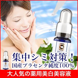 薬用プリエネージュ セブンホワイトセラム(20ml / 約2ヶ月分)/プラセンタ高配合の薬用美白美容液