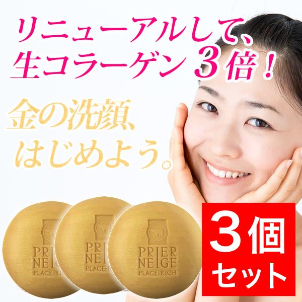 プリエネージュ プラセリッチ生コラーゲンソープ(60g) 3個セット/生コラーゲンでお肌にハリを与える洗顔せっけん