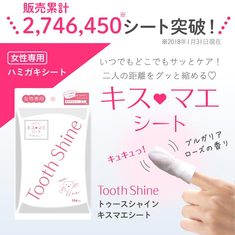 トゥースシャインCUCU(キュキュ)/ デンタルシート 50枚 / キス前の口臭対策歯みがきシート