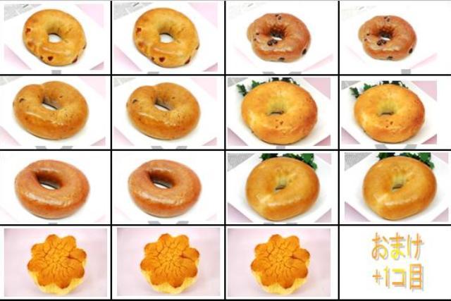 もちもち食感のベーグル6種類×2コずつ+ふわとろカスタード×3の『ふわとろ・もちもちベーグルセット』♪