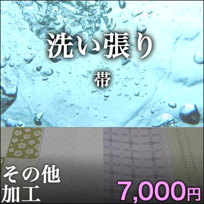 洗い張り 帯