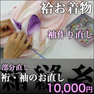 和裁工房まゆ★部分直し★袖作り直し★袷着物