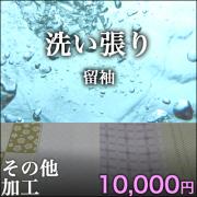 洗い張り 留袖